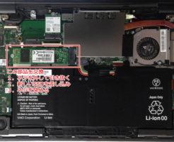 VAIO S11のSSDを交換修理する。
